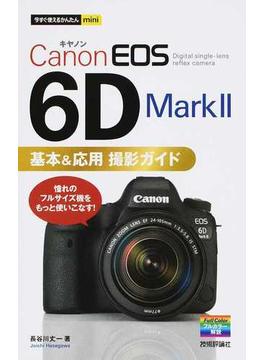 Canon EOS 6D Mark Ⅱ基本&応用撮影ガイド