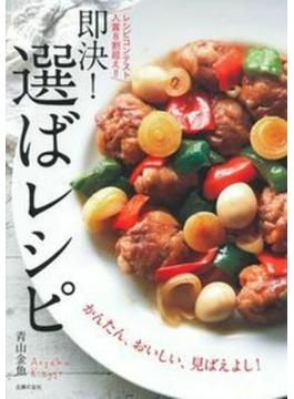 即決!選ばレシピ レシピコンテスト入賞8割超え!!