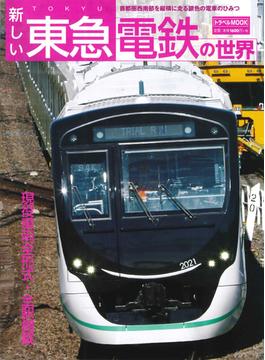 新しい東急電鉄の世界 首都圏西南部を縦横に走る銀色の電車のひみつ(トラベルMOOK)