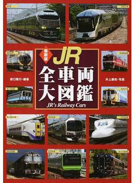 JR全車両大図鑑 最新版 改訂版