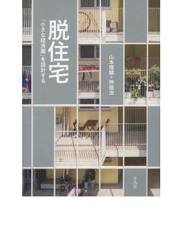 脱住宅 「小さな経済圏」を設計する