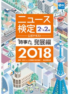 ニュース検定2・準2級公式テキスト「時事力」発展編 2018