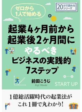ゼロから1人で始める起業4ヶ月前から起業後2ヶ月間にやるべきビジネスの実践的7ステップ