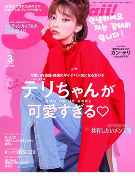 S Cawaii!(エスカワイイ) 2018年3月号