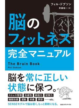 脳のフィットネス完全マニュアル