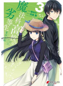 魔法科高校の劣等生 夏休み編 3(電撃コミックスNEXT)