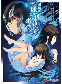 劇場版 魔法科高校の劣等生 星を呼ぶ少女1(電撃コミックスNEXT)