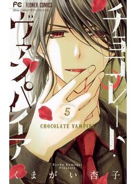 チョコレート・ヴァンパイア 5(フラワーコミックス)