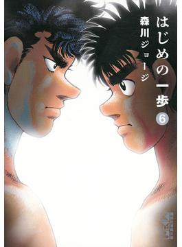 はじめの一歩 6(講談社漫画文庫)
