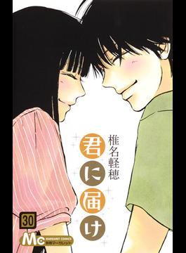 君に届け 30 (マーガレットコミックス)(マーガレットコミックス)