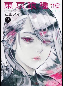 東京喰種:re 15 (ヤングジャンプコミックス)(ヤングジャンプコミックス)
