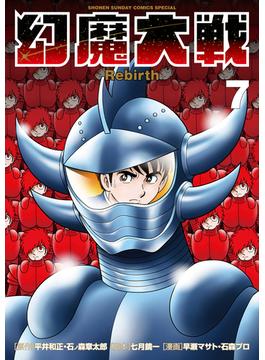 幻魔大戦Rebirth 7 (少年サンデーコミックススペシャル)(少年サンデーコミックススペシャル)