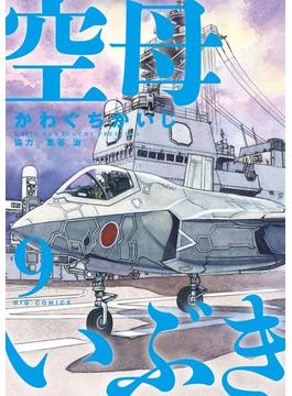空母いぶき 9 (ビッグコミックス)(ビッグコミックス)