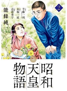 昭和天皇物語 2 (ビッグコミックス)(ビッグコミックス)