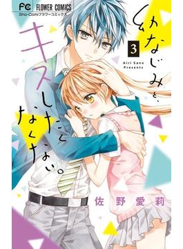 幼なじみと、キスしたくなくない。 3 (Sho‐Comiフラワーコミックス)(フラワーコミックス)