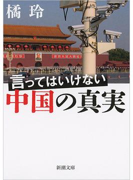 言ってはいけない中国の真実(新潮文庫)