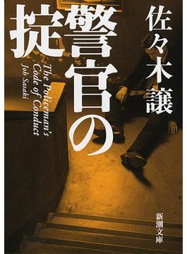 警官の掟(新潮文庫)
