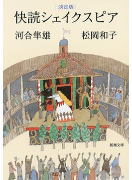 快読シェイクスピア 決定版(新潮文庫)