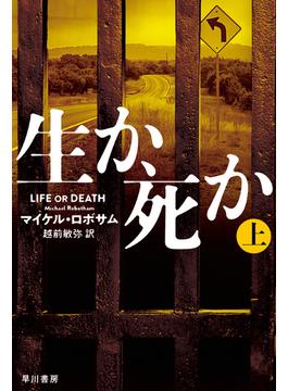 生か、死か 上(ハヤカワ・ミステリ文庫)