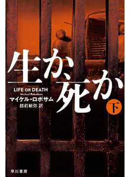 生か、死か 下(ハヤカワ・ミステリ文庫)