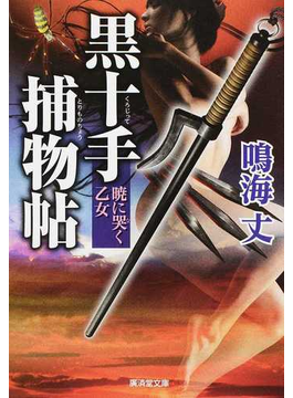黒十手捕物帖 3 暁に哭く乙女(特選時代小説)