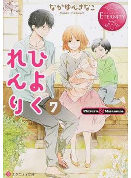 ひよくれんり Chizuru & Masamune 7(エタニティ文庫)
