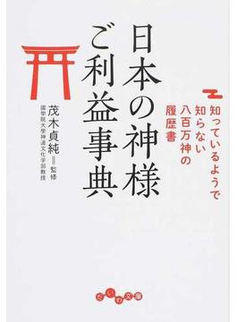 日本の神様ご利益事典 知ってい...