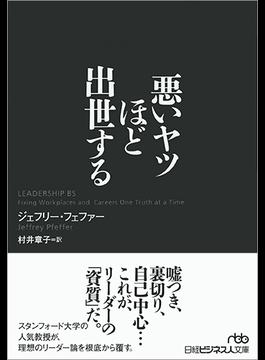 悪いヤツほど出世する(日経ビジネス人文庫)