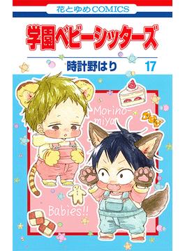 学園ベビーシッターズ 17 (花とゆめCOMICS)(花とゆめコミックス)