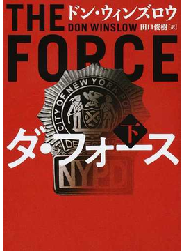 ダ・フォース 下(ハーパーBOOKS)