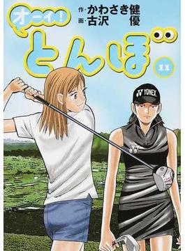 オーイ!とんぼ 11(ゴルフダイジェストコミックス)