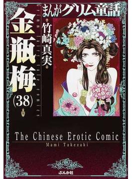 まんがグリム童話 金瓶梅38(ぶんか社コミック文庫)