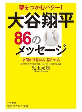 大谷翔平86のメッセージ 夢をつかむパワー! 才能が目覚める、活かせる(知的生きかた文庫)