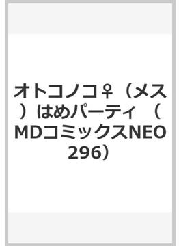 オトコノコ♀(メス)はめパーティ (MDコミックスNEO)