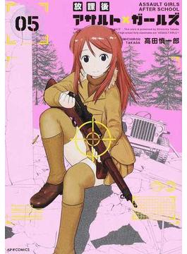 放課後アサルト×ガールズ 05 (METEOR COMICS)(メテオコミックス)