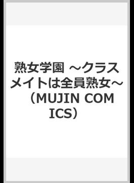 熟女学園 (MUJIN COMICS)