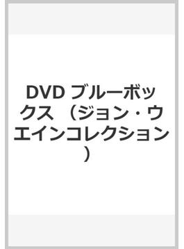 ジョン・ウェインコレクション〈ブルーボックス〉[DVD]