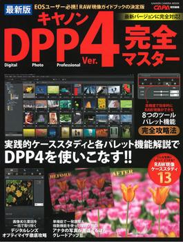 キヤノンDPP Ver.4完全マスター EOSユーザー必携!RAW現像ガイドブックの決定版 最新バージョンに完全対応! 最新版(Gakken camera mook)