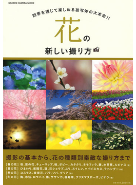 花の新しい撮り方 四季を通じて楽しめる被写体の大本命!!(Gakken camera mook)