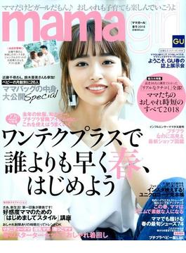 mamagirl 2018年 04月号 [雑誌]
