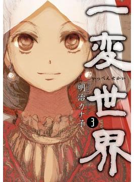一変世界 3巻(完)(バンチコミックス)