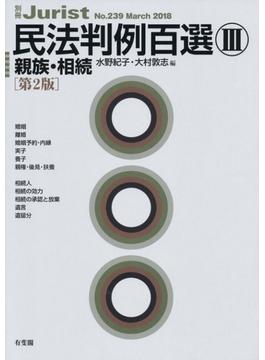 民法判例百選 第2版 3 親族・相続(別冊ジュリスト)
