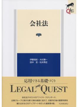 会社法 第4版