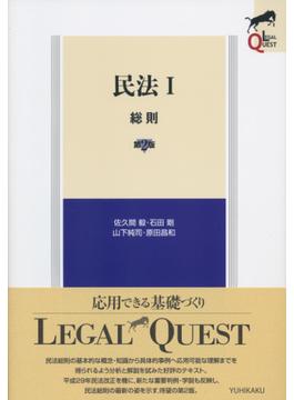 民法 第2版 1 総則