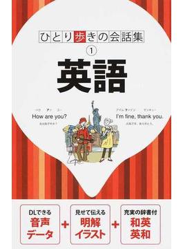 英語(ひとり歩きの会話集)