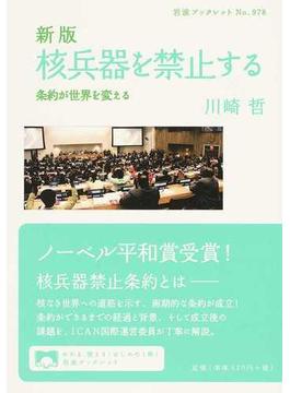 核兵器を禁止する 条約が世界を変える 新版(岩波ブックレット)