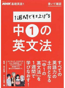 NHK基礎英語1書いて確認1週間で仕上げる中1の英文法