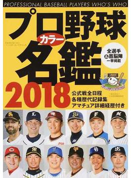 プロ野球カラー名鑑 2018(B.B.MOOK)