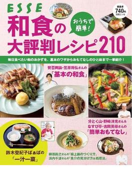 おうちで簡単!和食の大評判レシピ210