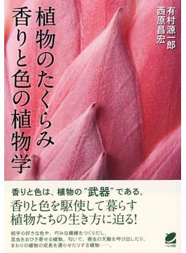 植物のたくらみ 香りと色の植物学